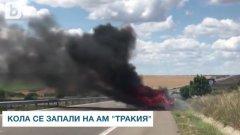 Движението е блокирано в района на 334 км в посока София