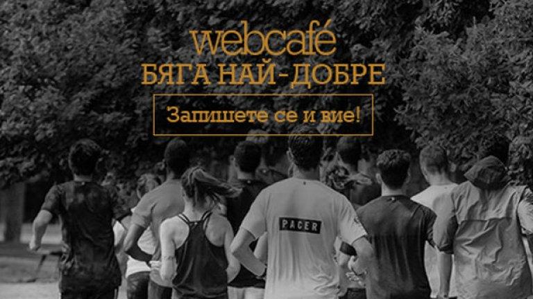 Бягайте с webcafe.bg и Nike+ Run Club и спечелете супер маратонки