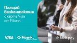 Fibank представи нов проект за по-бързи и сигурни дигитални плащания