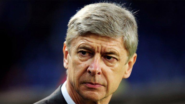 Арсен Венгер не се вписва в типичния образ на футболния кръшкач