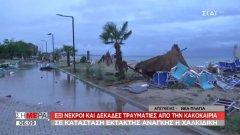 Правителството ще отпусне извънредна помощ за възстановяване на региона