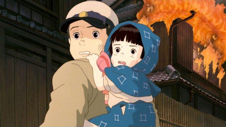 """""""Гробът на светулките"""" Ако има анимация, която може да те разплаче повече от Бамби със смъртта на майката на еленчето, това е """"Гробът на светулките"""". Миядзаки ни пренася в Япония в самия край на Втората световна война, а в центъра на историята попадат брат и сестра. Докато очакват баща си - адмирал от императорския флот - да се върне от войната, бомбардировките убиват майка им. Двете деца трябва да се научат да оцеляват сами в един жесток свят, в който дори близките им са готови да се възползват от състоянието им. Филмът се базира на едноименния полуавтобиографичен разказ на Акиюки Носака от 1967 година и след излизането си се превръща в една от най-великите и силни ленти за войната."""