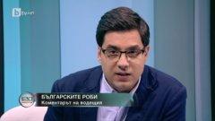 """Коментарът на Светослав Иванов от предаването """"120 минути"""""""