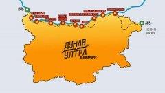 Целта ще бъде участниците да изминат разстоянието от най-северозападното населено място на страната - видинското село Куделин  - до последното населено дунавско място в България - гр. Силистра - за по-малко от 36 часа.