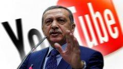 Турският министър председател е предприел настъпление срещу социалните медии