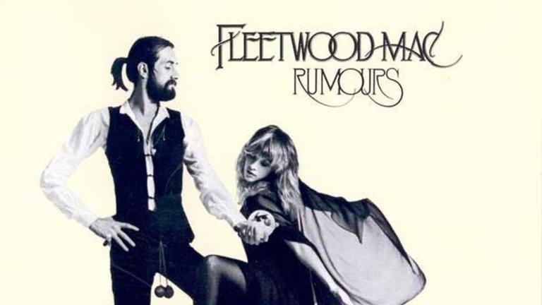 """7. Fleetwood Mac, 'Rumours' (1977 г.)  Албум, в който личните проблеми на създателите му се превръщат в изкуство. Двете двойки в групата се разделят по време на записите на Rumours. А атмосферата, описана от басиста Джон Маквий, която е придружавала записите, е легендарна - """"партита навсякъде из къщата. Невероятно. Ужасяващо. Огромни количества незаконни материали""""..."""