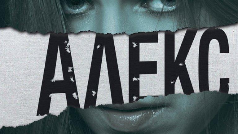"""""""Алекс"""", една безмилостно сурова история, разположена """"отвъд доброто и злото"""""""