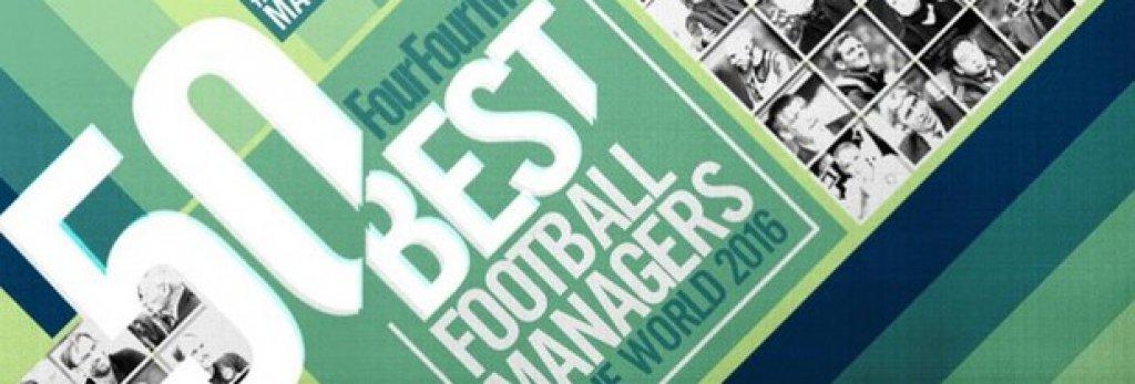 Тактическите гении в света на футбола. В галерията може да видите топ 20...