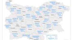 Най-често срещаните мъжки имена в България към края на 2015-та по области