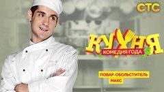 """Макс (Марк Богатирьов)е новата звезда на руското кино, благодарение на сериала """"Кухня"""""""