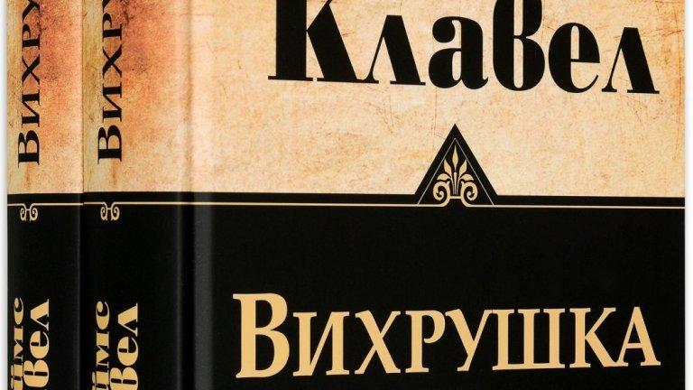 """""""Вихрушка"""" от Джеймс Клавел Джеймс Клавел е сред класиците, които могат да се препрочитат много пъти и всеки път читателят да намира нещо ново в книгите му. Историческият епос """"Вихрушка"""" е краят на т.нар. Азиатска сага, която включва """"Цар плъх"""", """"Гай-джин"""", """"Търговска къща"""", """"Тай-пан"""" и """"Шогун"""".   В тези страници читателят е отведен в Техеран през 1979 г., когато шахът е свален от власт, а различни фракции, поддържащи радикалния ислям, се борят за властта (няколко години преди действието в книгата на Бети Махмуди """"Не без дъщеря ми""""). Книгата е супер богата откъм съдържание, герои, действия и драма: по това време Съветският съюз се промъква в Иран, американските тайни служби зорко следят какво се случва там, фанатизирани иранци """"мътят водата"""", водени от обещанието за вечен Рай, а аятолах Хомейни се кани да се върне у дома."""
