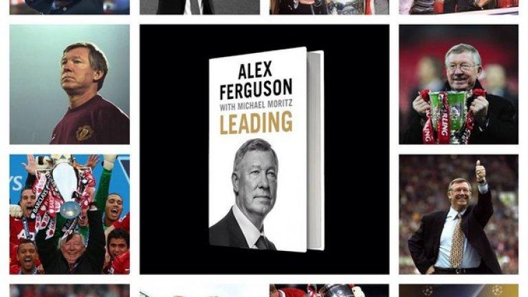 Алекс Фъргюсън представи новата си книга - Leading. Ето и 15 интересни факта от нея...