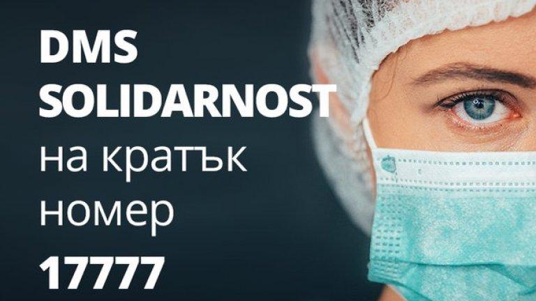 Дареният с SMS ще отидат за закупуването на важна апаратура и защитни средства за медицинския персонал