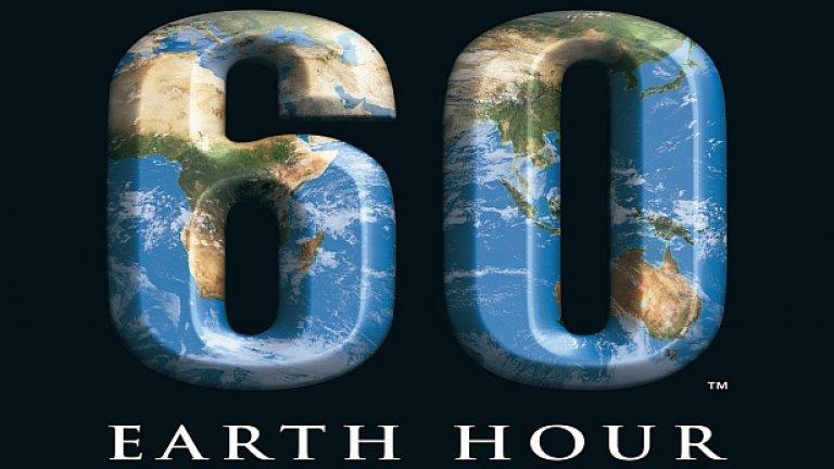 """Световната кампания """"Часът на Земята"""" ще се проведе за четвърти пореден път в България"""