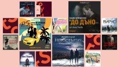 Обичате сериали? Чудесно! Това са 5-те най-популярни сериала за слушане