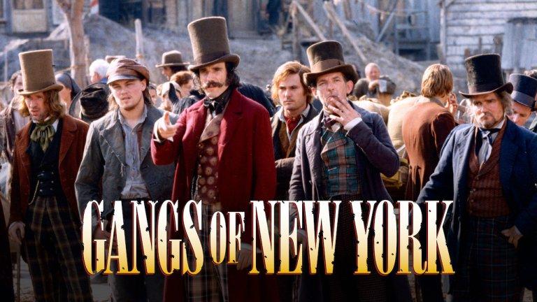 """""""Бандите на Ню Йорк"""" 9 номинации за """"Оскар"""" и нито една награда. Това е тъжната равносметка за един от най-добрите филми на 2002 г., който събира гениални имена като Даниъл Дей-Люис, Леонардо ди Каприо и режисьора Мартин Скорсезе. Тази гангстерска история за началните години на Ню Йорк обаче остава подмината при финалното гласуване."""