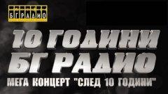 БГ Радио ще отпразнува своя 10-годишен юбилей с безплатен концерт на пл. Батенберг в София