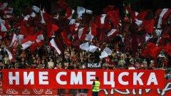 Фенове на ЦСКА: Заведенията работят и има хиляди на протестите, а не ни пускате на стадиона