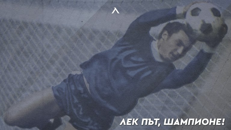 Почина легендата Бисер Михайлов