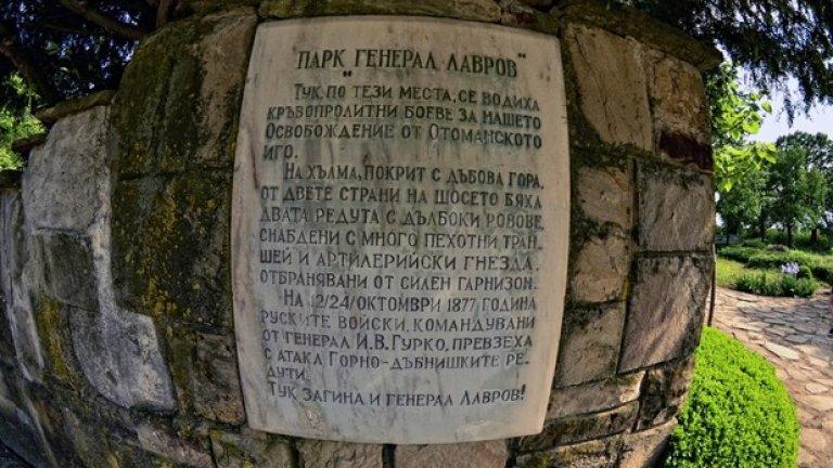3302 руски войници и офицери плащат с животите си цената на тази важна за падането на Плевен победа.