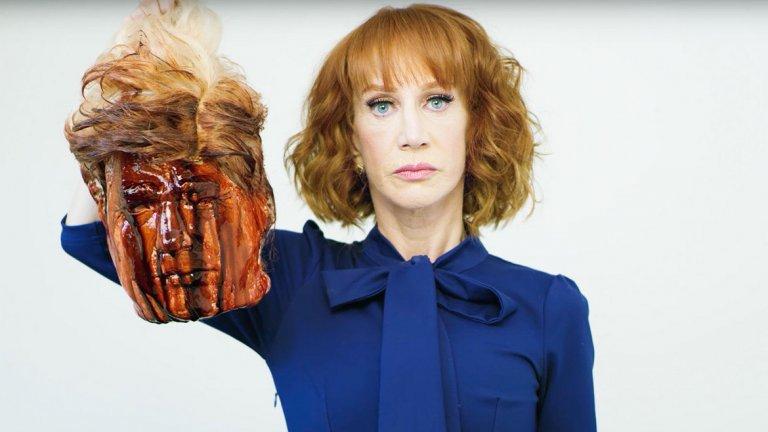 """Кати Грифин и главата на Тръмп Вълната от недоволство срещу Доналд Тръмп след встъпването му като президент на САЩ доведе до множество протестни, а понякога и дори груби туитове. Никой обаче не може да бие в това отношение е актрисата и телевизионна водеща Кати Грифин и нейната снимка с """"окървавената глава"""" на Тръмп. Реакциите спрямо постъпката й бяха толкова остри, че CNN уволни Грифин набързо, а междувременно и някои други ангажименти като актриса бяха прекратени. Самата тя пробва да се извини, но социалните мрежи рядко прощават такива неща."""