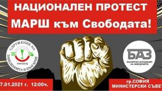 """Заведенията обявиха протест и """"Марш към свободата"""""""