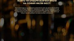 Билетът, който отваря всички врати на София Филм Фест