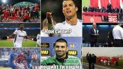 Футболната 2016 година ще бъде запомнена с доста неща, малко от които приятни