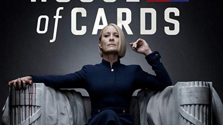 House of Cards / Къща от карти Сезон: 6 (последен) Телевизия: Netflix Премиера: 2 ноември