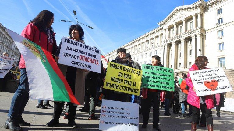 Това е петият подред национален протест на българските медицински сестри от началото на годината