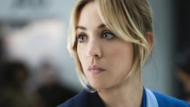 """""""Стюардесата"""" (The Flight Attendant) Кога: 26 ноември Къде: HBO  Познавате Кейли Куоко като Пени от """"Теория на Големия взрив"""", но сега ще имате възможност да я видите в друга светлина. """"Стюардесата"""" е трилър в пет епизода, в който Куоко играе Касандра Боудън - стюардеса, която се събужда в хотелската си стая в Банкок и намира до себе си... мъртво тяло. Опитва се да продължи деня си сякаш нищо не е станало и отлита за Ню Йорк, където я посрещат агенти на ФБР. Едно е ясно - мистериозната случка няма да остане в миналото ѝ. Любопитно ни е да видим Кейли в нещо различно от ролята на тъпа блондинка, а добрата новина е, че става дума за минисериал по книга, т.е. всичко ще стане ясно сравнително бързо, без да чакаме нови сезони."""