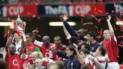 """Арсенал спечели Купата на ФА през 2005 г., след като би на финала именно Юнайтед с дузпи. След мача сър Алекс Фъргюсън бе бесен, защото неговият отбор създаде повече положения и нападаше по-стръвно. И пророчески каза: """"Техните успехи са към края си с този стил""""... 9 години минаха, преди Арсенал пак да спечели трофей."""