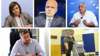 Противоречиви са отзивите на най-големите политически сили