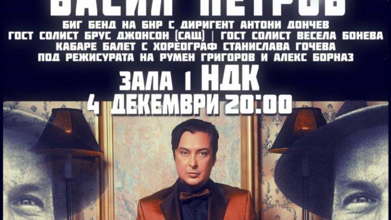 Спектакъл на Васил Петров превръща Зала 1 на НДК в джаз клуб
