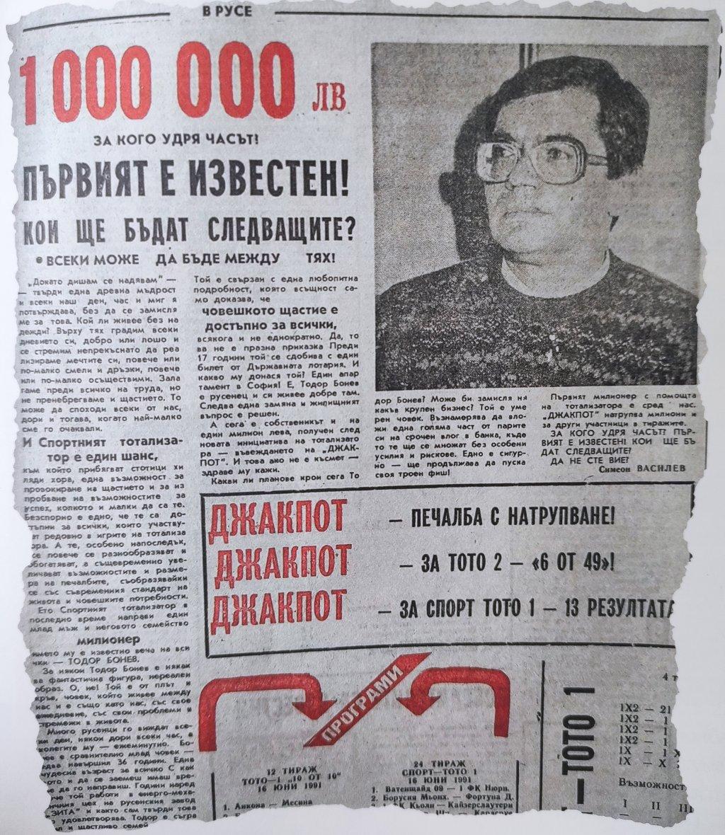 Първата шестица, първият тото милионер и едни непотърсени 6.5 млн. лв.