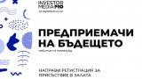 Събитието на Investor.bg отговаря на важните въпроси за стартиране на бизнес