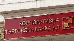 Лицензът на одитора на КТБ все пак няма да бъде отнет