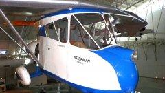 Уолдо Уотърман иска да комбинира в едно самолет и автомобил, но машината му така и не успява да се наложи.