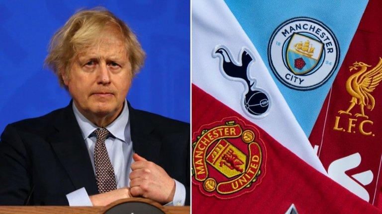 Борис Джонсън и други политици се изказаха категорично срещу обявената от 12 топ клубове Суперлига