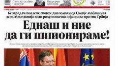 Мътните води около скандала между Сърбия и Македония