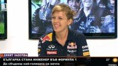 """Цветелина Мавродиева е най-новият инженер-дизайнер в отбора на Red Bull. В паузата между състезанията на """"Хунгароринг"""" и """"Спа"""" е избрала да прекара почивката си в България."""