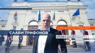 """Журналистът Бойко Василев излиза от отпуската си, за да интервюира лидера на """"Има такъв народ"""""""