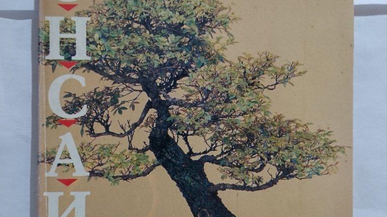 """""""Бонсай"""" от Христо Попов Да, един колега чете и това. И защо не? Красивите дръвчета, направени според древното изкуство бонсаи, стоят прекрасно във всеки дом, но поддържането им изисква доста усилия. За ентусиастите Христо Попов е описал в тази книга как се прави подборът на растение, засаждането, как се тори почвата, как се оформя короната и как се поддържа формата на дръвчето."""