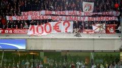 """Феновете на Байерн протестираха срещу цените на билетите и по време на мача издигнаха банер, на който пишеше: """"Задоволихте ли най-накрая алчността си? 100 евро?"""""""