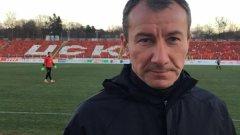 Стамен Белчев беше щастлив от победата и поздрави футболистите си, като си пожела 2-3 нови попълнения за следващия сезон