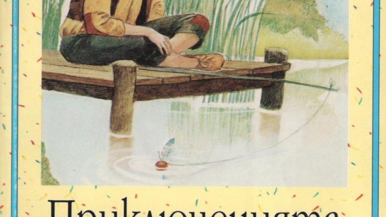 """""""Приключенията на Том Сойер"""" от Марк Твен Всеки, който е чел книгите за Том Сойер, вероятно си мечтае някой ден да се озове край поречието на река Мисисипи и да изживее там детството на Сойер. В света на възрастните, пълен с вируси, ограничения, сметки и лекарства, кой не би дал всичко, за да се озове с Беки Тачър и Хъкълбери Фин на самотен остров?"""