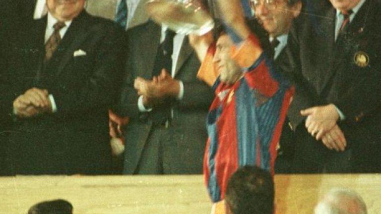 Христо Стоичков с трофея през 1992 г.