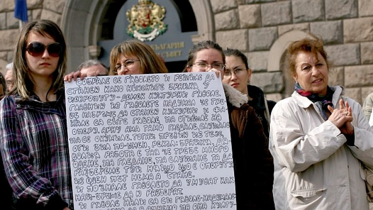 Артисти от Старозагорската опера протестират пред Министерския съвет. Тезхите предствления обаче са най-скъпото удоволствие за държавата