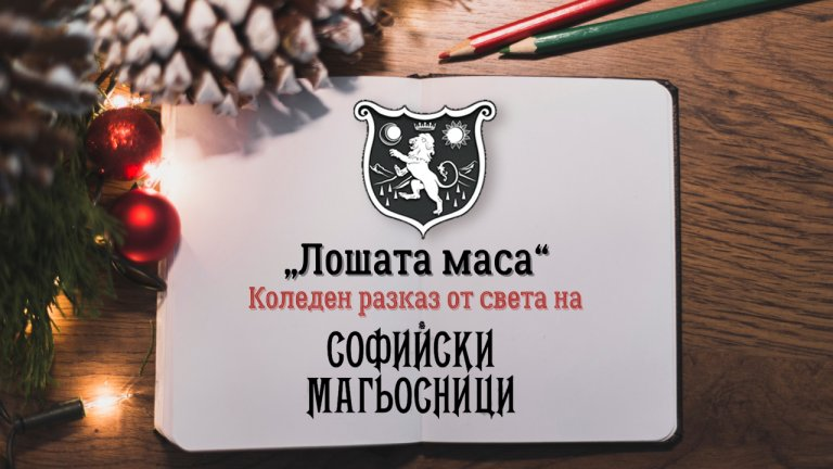 Писателят Мартин Колев с нов подарък за читателите на Webcafe.bg