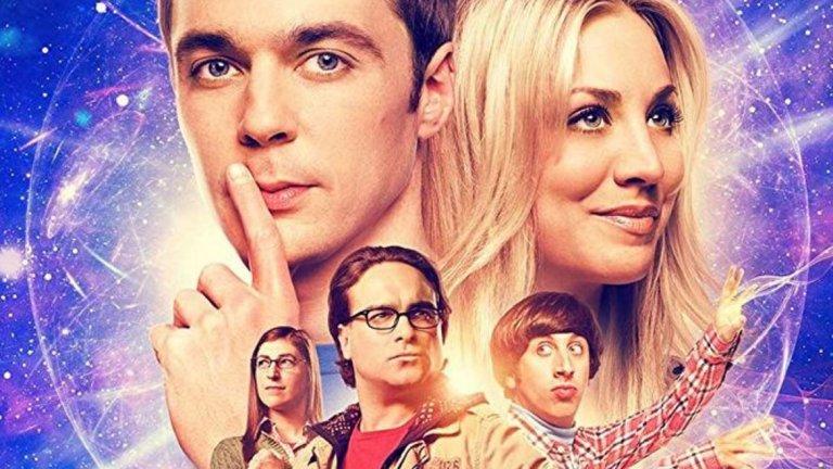 The Big Bang Theory / Теория на Големия взрив Сезон: 12 (последен) Телевизия: CBS Премиера: 24 септември